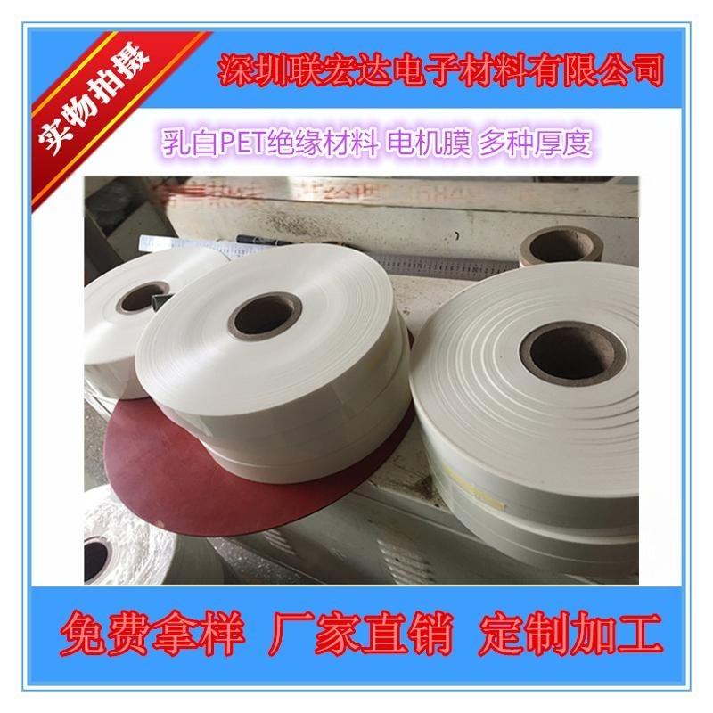 廠家直銷 乳白PET絕緣材料 電機膜 0.25Tmm 有多種厚度 可分切