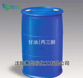 沈陽95造化級工業甘油,丙三醇
