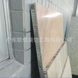 5.0mm石材铝蜂窝板 大理石面铝复合蜂窝板幕墙