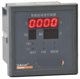 安科瑞WHD96-22/J 2路温湿度控制器 带485通讯