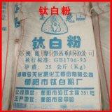 厂家直销锐钛型钛白粉 BA0101二氧化钛