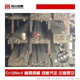 供应宝钢Cr12MOV机轧冷作钢元棒 元钢