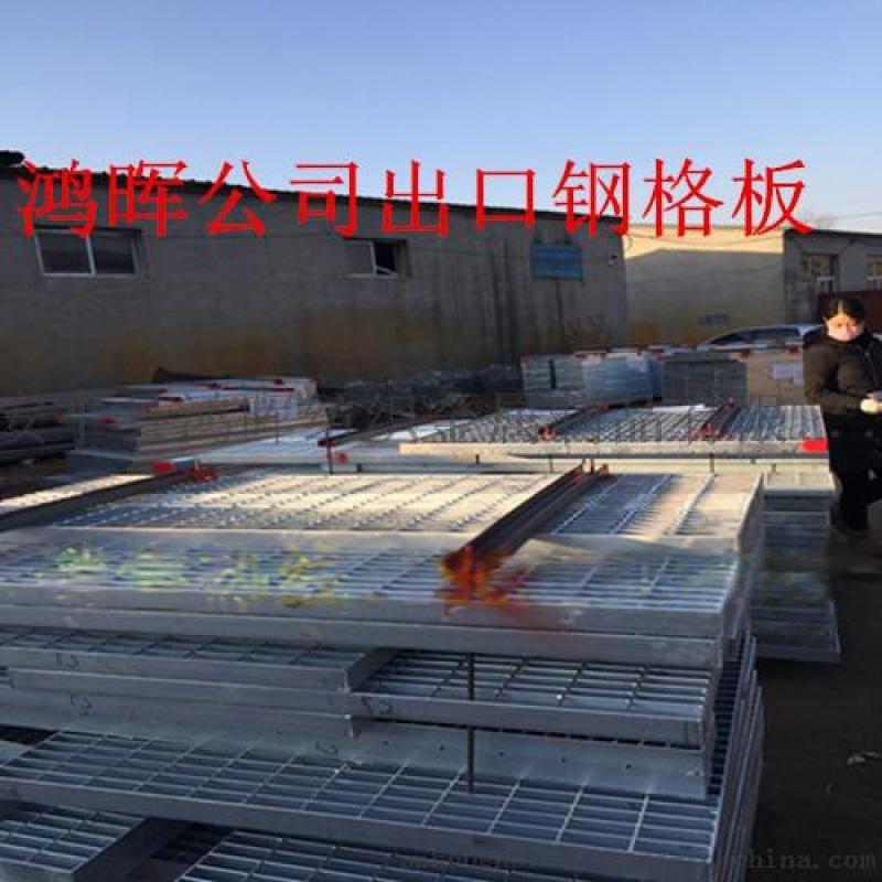 鸿晖钢格板厂供应镀锌钢格板