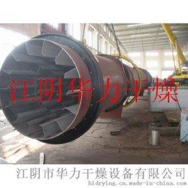 HZG系列回转滚筒干燥机,华力滚筒干燥设备