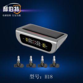 郝伯特H18胎压监测器无线太阳能内置传感器飞思卡尔芯片TPMS系统