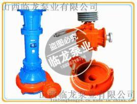 耐磨抽沙泵1500NYL250-40