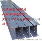 天津恆達通高頻焊接h型鋼規格