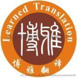 法律合同协议文件翻译,重庆博雅翻译公司