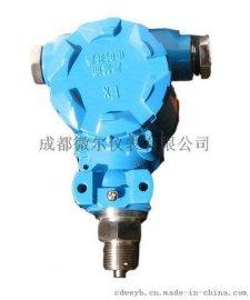 成都微尔,成都耐腐蚀压力传感器,成都污水压力传感器,成都压力变送器