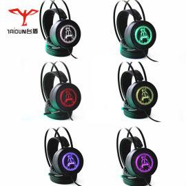 V8S头戴式耳机电脑游戏耳机振动耳机发光耳麦