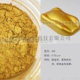 供应水性聚氨酯涂料用金粉适用于酒瓶盖印刷