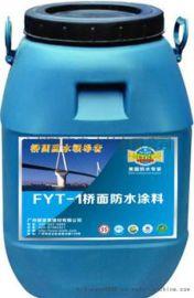 江西碧家索HM-1500桥面防水涂料渗透型桥面防水剂厂家直销