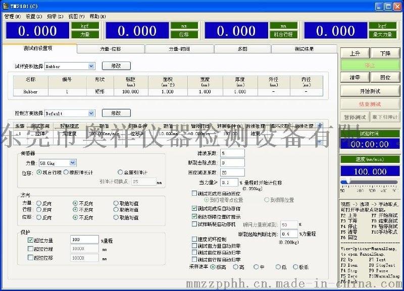 180度剥离拉力机 载带强度剥离力测试(OX-1860A)