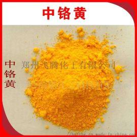 厂家直销中铬黄 耐晒黄 永固黄 塑料 涂料着色剂
