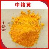 廠家直銷中鉻黃 耐曬黃 永固黃 塑料 塗料着色劑