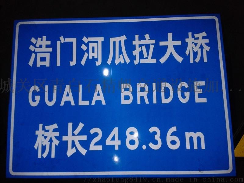 乌鲁木齐隧道反光标志牌加工 吐鲁番公路指示牌厂