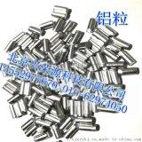 合金添加,高純鋁粒,99.999%鋁粒