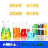 水基金属切削液添加剂配方还原技术开发