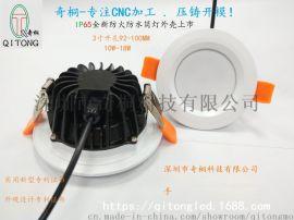 3寸10W12W防水筒灯套件外壳开孔95MM