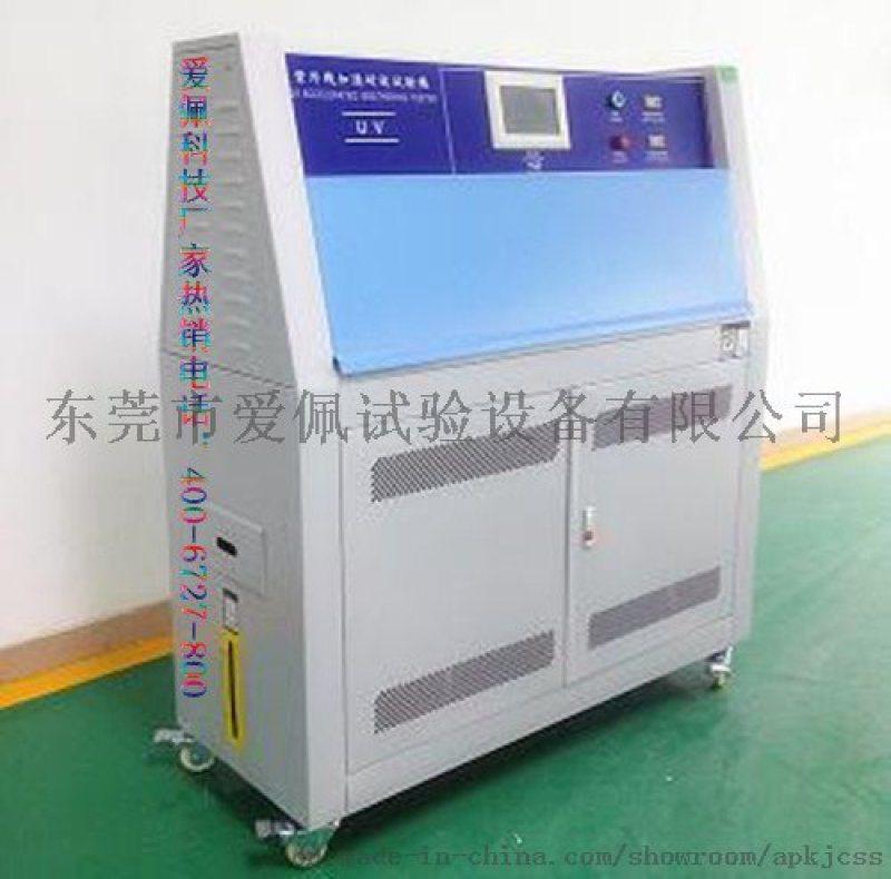 防紫外线照射老化试验箱