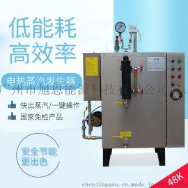 电热锅炉全自动立式蒸汽发生器锅炉石斛培养专用设备