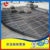不鏽鋼蛇形TP板不鏽鋼折流板除霧器油水分離器