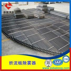 不锈钢蛇形TP板不锈钢折流板除雾器油水分离器