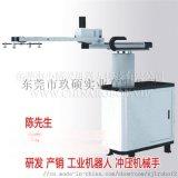 五金机械手|徐州六轴冲压机械手|宿迁CNC机械手