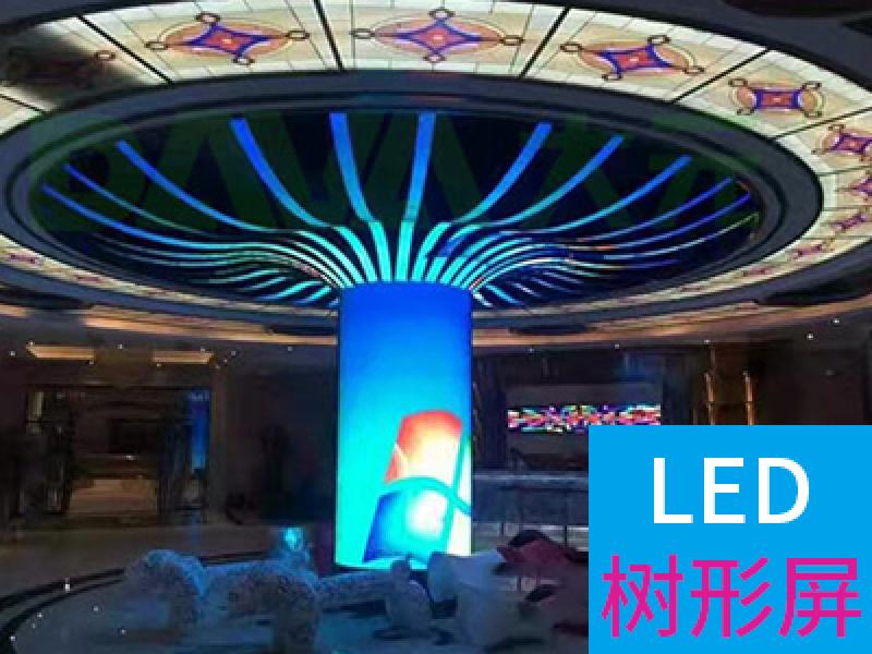 立体化高清LED树形屏 /异形LED显示屏