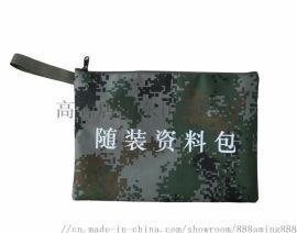 迷彩文件包/文件袋,迷彩资料袋/手提袋,军需用包袋