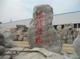 三峡石景观石刻字