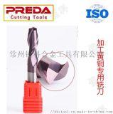 定製2刃鎢鋼黃銅專用銑刀7.1