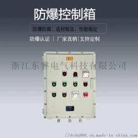 防爆控制箱 铝合金材质