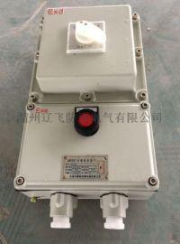 BLK-63/3P防爆断路器