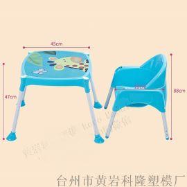 塑料儿童吃饭桌椅模具 餐椅模具开模厂家