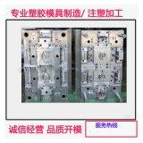 深圳塑胶模具厂 电子数码塑料件开模注塑加工