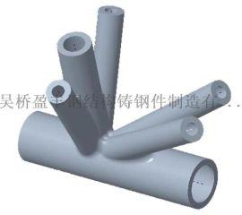 河北铸钢厂盈丰铸钢产品聚焦铸钢节点