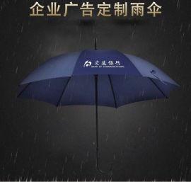 合肥礼品广告促销品雨伞定制企业logo