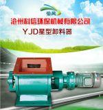 星型卸料器YJD型耐高温叶轮给料机电动卸灰阀