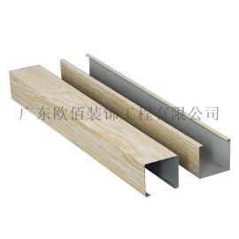 方通安裝方法,木紋鋁方通,鋁方通吊頂