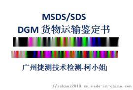黄油MSDS报告、化学品MSDS报告