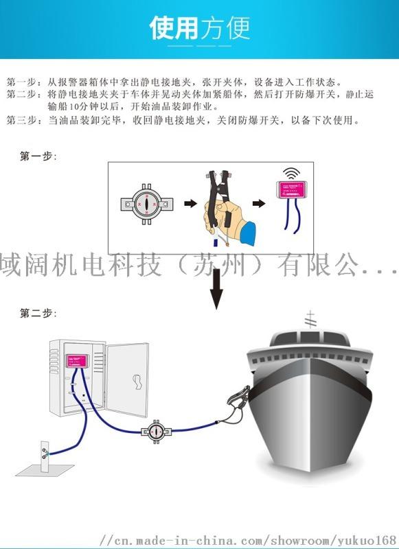 KD-1293自动伸缩式静电接地报警器