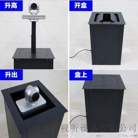 电动隐藏会议桌面摄像头升降器支持定做