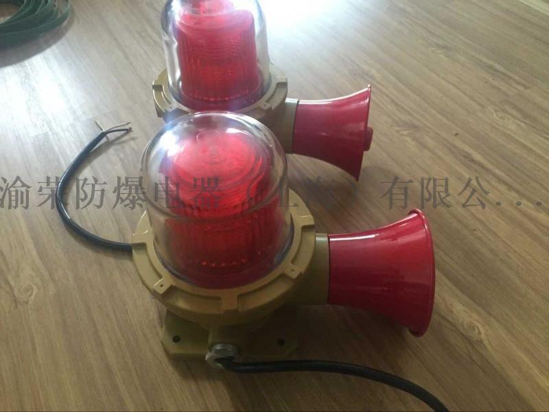 上海渝荣专业语音型防爆声光报 器