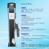 广西交流汽车充电桩,RD-R7扫码汽车充电站