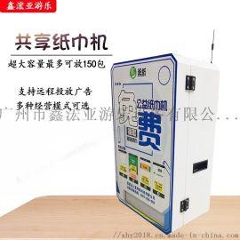 共享纸巾机壁挂式扫码免费公益纸巾机自动贩卖机