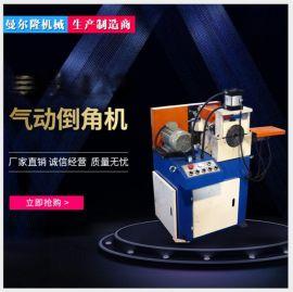 RC-50双头气动倒角机金属管材倒角机