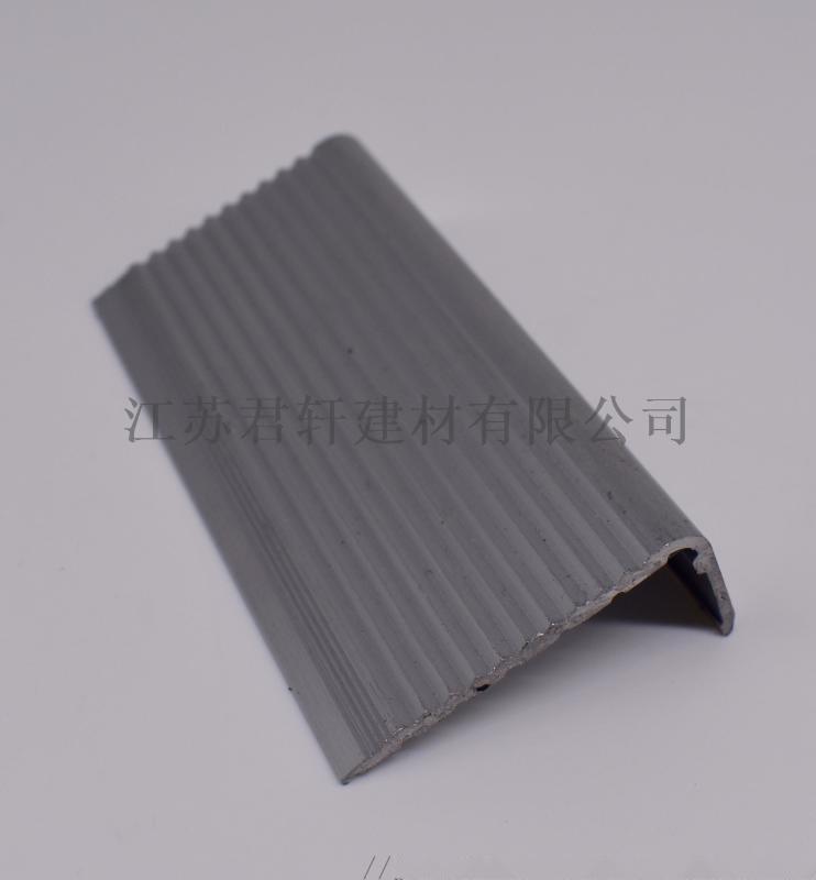 南京楼梯防滑条厂家直销铝合金防滑条