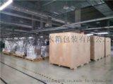 深圳宝安木箱包装厂,宝安出口木箱定制厂家