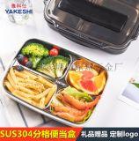 304不鏽鋼學生飯盒 便當盒 分格餐盤